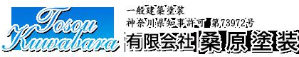 神奈川県横浜市や横浜市南区で外壁塗装は(有)桑原塗装|求人中